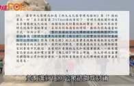 (港聞)林鄭內委會前夕跪低 西九故宮館突推6周諮詢