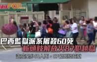 (粵)巴西監獄派系屠殺60死  斬頭肢解放火87犯越獄