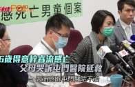 (港聞)6歲得意梓睿流感亡  父母哭訴屯門醫院延救