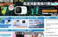 (港聞)潤迅通信突停服務 6萬客受影響要轉台