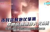 (粵)市民試射炮仗肇禍 岳陽店舖爆炸大火6死