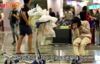 (粵)新加坡「瞓機場大隊」 中女租間屋出去一住8年