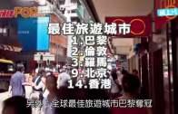 (港聞)全球經濟競爭力港第9  研究:2年後遭天津超越
