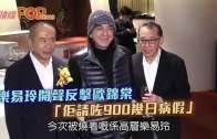 (粵)樂易玲開聲反擊歐錦棠  「佢請咗900幾日病假」