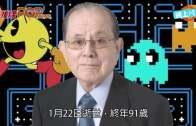 (粵)食鬼之父中村雅哉去世  享年91歲網民悼念