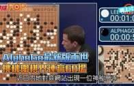 (粵)AlphaGo最新版面世  挑機圍棋界連贏60場