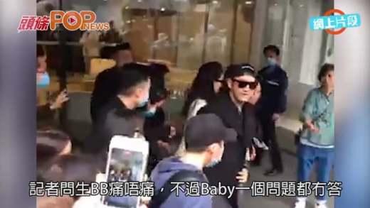 (粵)曉明陪Baby小海綿出院 兩媽派利是不停多謝