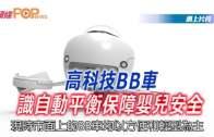 (粵)高科技BB車識自動平衡保障嬰兒安全