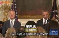 (粵)奧巴馬突頒最高勳章  bromance拜登哭哭