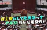 (港聞)民主黨斥CY政綱做一半  尹兆堅:前任成果當自己