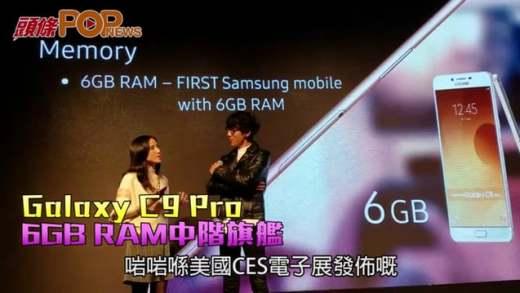 (粵)Galaxy C9 Pro  6GB RAM中階旗艦