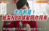 (粵)大吉利是!紙扎NBA球星同你拜年