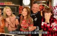 (粵)鼎爺公主抱SG吳嘉熙 有心有力 謝絕忘年戀