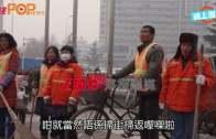 (粵)成team清潔工係土豪  河南遷拆獲賠逾千萬