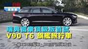 (粵)瑞典富豪頂級版首試 V90 T6旗艦旅行車