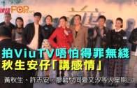 (粵)拍ViuTV唔怕得罪無線  秋生安仔「講感情」
