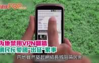 (粵)內地禁用VPN翻牆 網民斥愛國˝出征˝累事