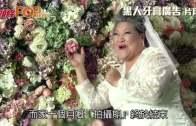 (粵)魯芬家人撰催淚悼文  對抗病魔10月終不敵