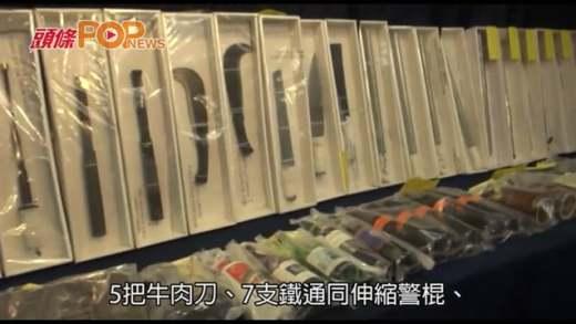 警重創西九龍黑幫  拘151人檢大量武器