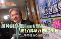 曾俊華成參選第一人  160提名票:無需超越太多