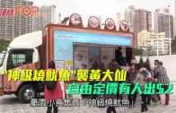 (港聞)˝神級燒魷魚˝襲黃大仙  自由定價有人出$2