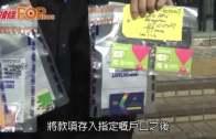 (港聞)21人網購上當失26萬 警方瓦解3人詐騙集團