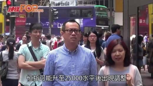 港股有機挑29000  陸叔:料將現2次升浪