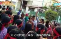 緬甸工劈炮求復職被拒 帶300同鄉挾持中國工友