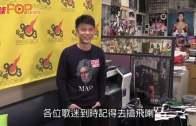 入行30周年紅館騷 李克勤:想做香港歌手