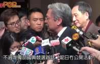 (港聞)葉劉鄉議局求票無望? 劉業強:維持綑綁提名