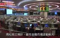 (港聞)周松崗:股市有危有機 陳家強:易波動要警覺