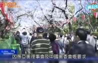 (粵)日酒店展示爭議書籍  亞冬會中國選手拒住