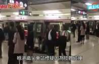 (港聞)港鐵內爭拗打到月台  本地薑激戰南亞幫