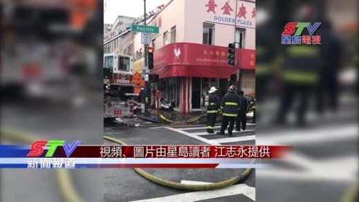 (國)舊金山華埠大火