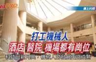 (粵)打工機械人酒店、醫院、機場都有崗位