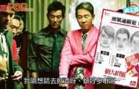 (粵)出爐影帝籌拍動作片  林家棟:一定要挑戰自己