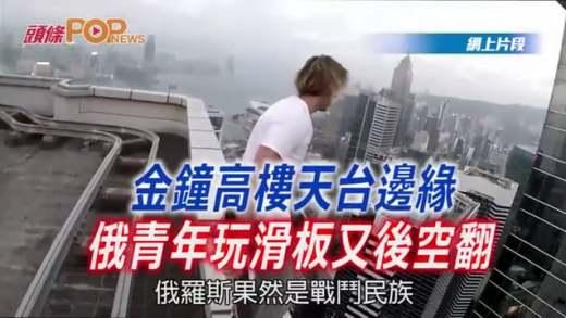(粵)金鐘高樓天臺邊緣  俄青年玩滑板又后空翻