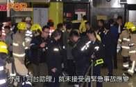(港聞)港鐵職員被批唔識救火 職員 : 大多只係兼職