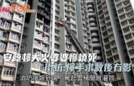 (港聞)安蔭邨大火婆婆慘燒死 街坊:揮手求救後冇影
