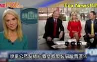 (粵)特朗普女兒品牌遭下架  顧問喺新聞賣廣告捱轟