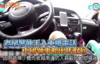 老撾警伸手入車搶電話  中國領事館出馬取回