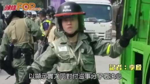 大埔工業邨街頭 警方演練迎七一
