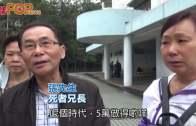 青山發電廠男工被活埋 家屬認屍妻再度哭暈