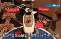 玩具商推兒童健身單車