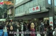 日本伊勢  和風購物樂