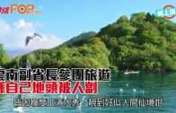 雲南副省長參團旅遊  喺自己地頭被人劏