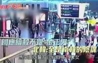 回應暗殺不提˝金正男˝ 北韓:全是南韓的陰謀