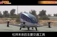 全自動導航  杜拜空中的士