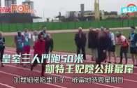 (粵)皇室三人鬥跑50米  凱特王妃陰公排最尾