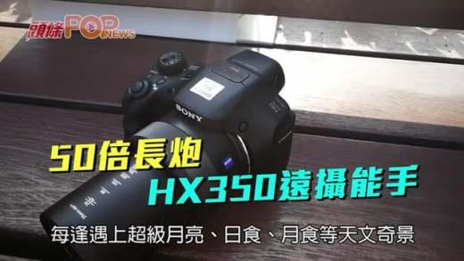 (粵)50倍長炮 HX350遠攝能手